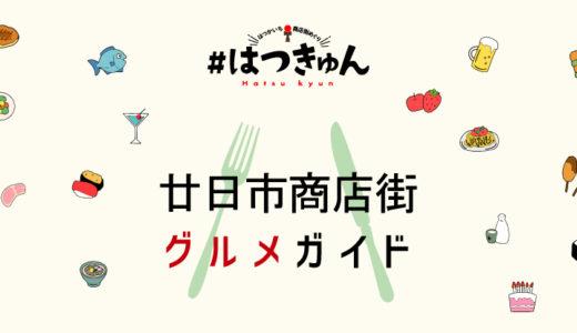 【Goto商店街】廿日市の商店街によるグルメ情報発信企画♪テイクアウトやデリバリーのお店もあります。