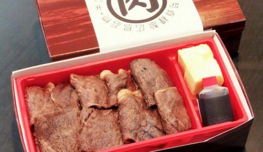 老舗精肉店がつくる県産牛を使った総菜が評判 【肉の菊貞】