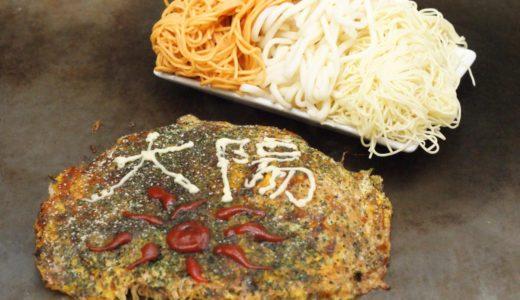 添加物の少ない極細麺のお好み焼【お好み焼き 太陽】