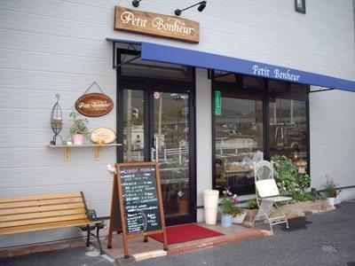 食で感じる小さな幸せ  地元で愛される本格洋食屋【プチ ボヌール】