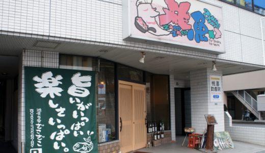 老若男女大集合!おいしい魚とオリジナルメニューが人気【遊食当番ZACOZACO(ざこざこ)】