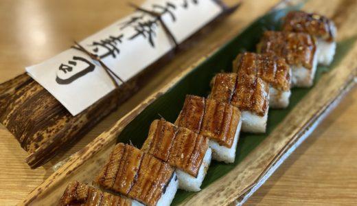 「プロの味をご家庭で」明日のごはんに、あなご棒寿司はいかがですか?【安芸グランドホテル】