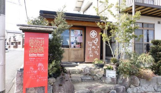ご近所さんに愛されるお店でありたい ~焙煎珈琲豆の専門店~【中島仲次郎商店】