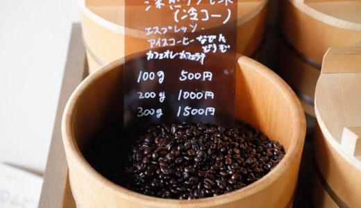 アイスコーヒーに合うコーヒー豆はこれ!お中元や茶の子にもおススメ【はつかいち珈琲焙煎所 中島仲次郎商店】