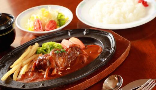 手の込んだ本格的な味の洋食料理がバラエティ豊かに揃う【レストハウスYOSHIYAMA】